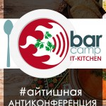 IT-kitchen_Kharkov